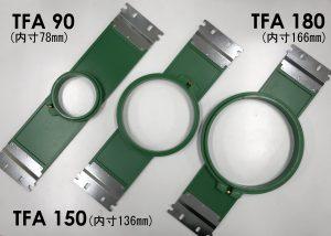 袋物用プラスチック枠(TFA)